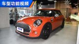MINI 1.5T ONE PLUS五门