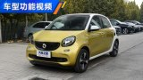 smart forfour 1.0L激情